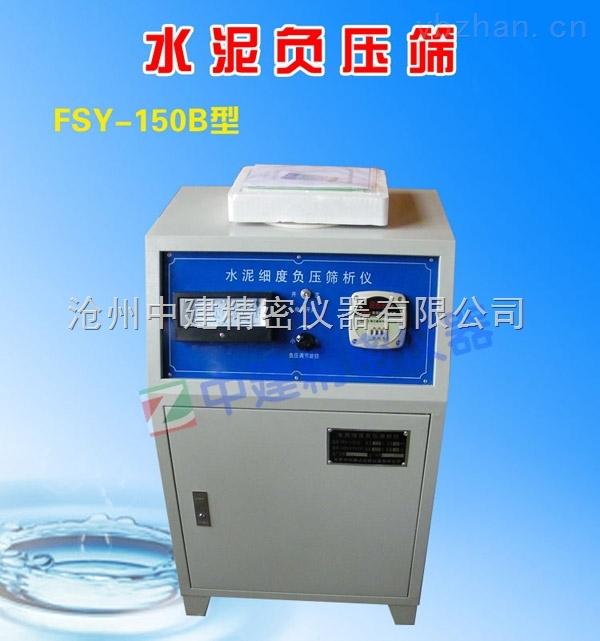 环保型水泥细度负压筛析仪FSY-150B型