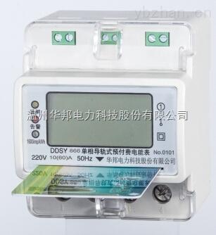 插卡售电IC卡电表导轨式预付费电表厂家