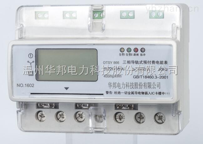 (插卡售电)导轨式预付费三相电表厂家直销电话