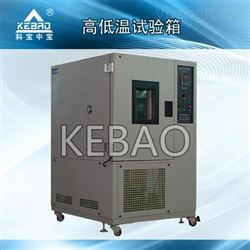 80L高低溫試驗箱