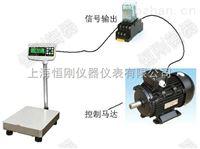 50公斤电子台秤带控制电磁阀