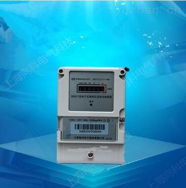dds电子式单相电能表单相电表电度表家用出租房房东