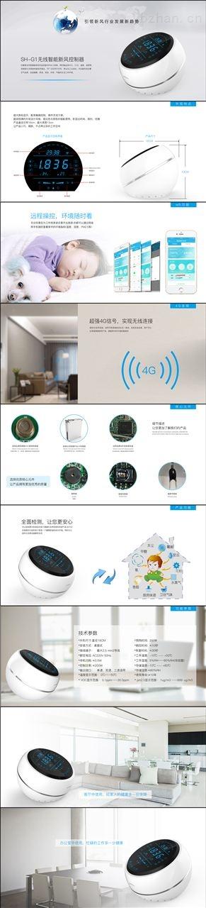 最新款智能无线控制器