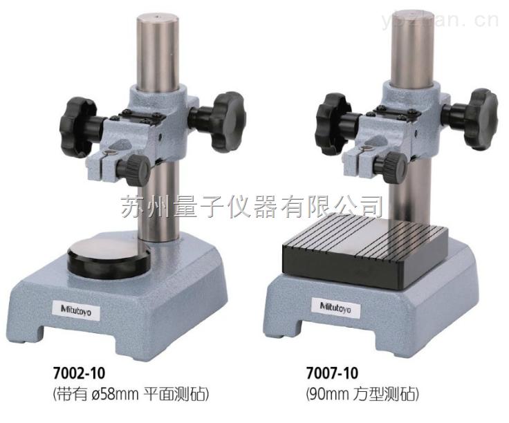 供应三丰mitutoyo指示表台架7002-10测量台