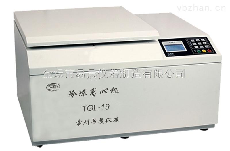 TGL16-WS-高速冷冻离心机