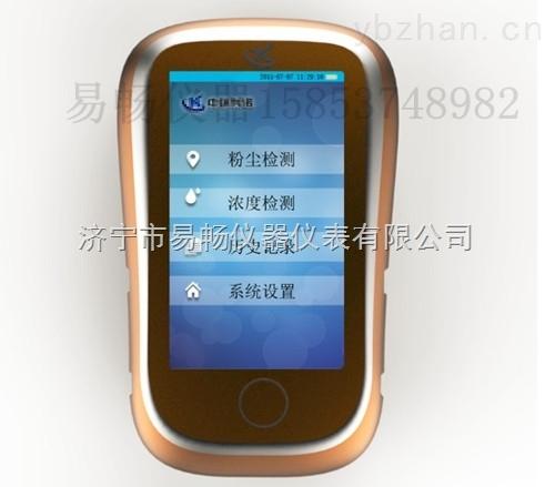 泰安粉尘浓度检测仪,东营PM2.5粉尘检测分析仪价格