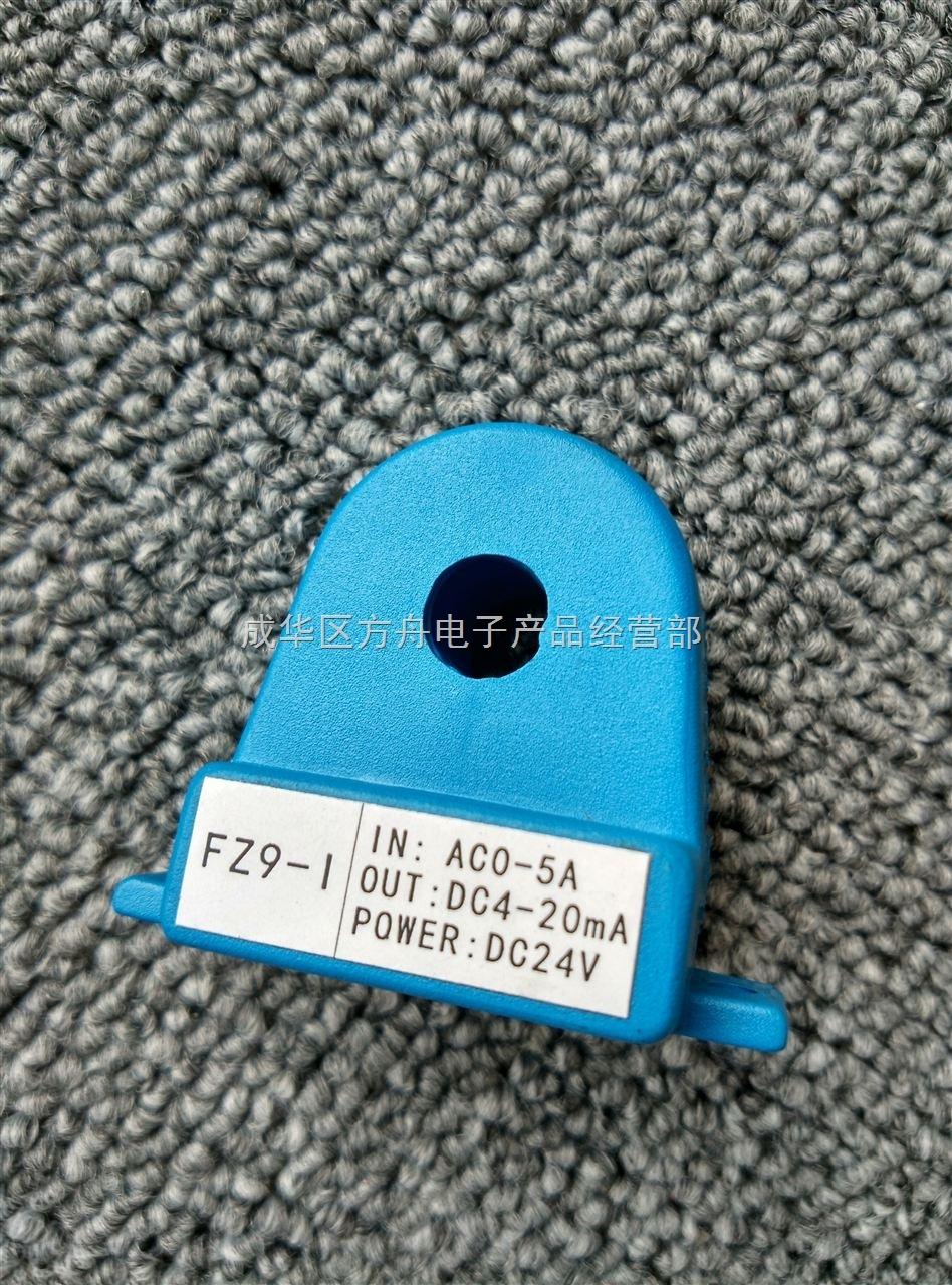 FZ系列穿孔穿芯一体化交流电流变送器
