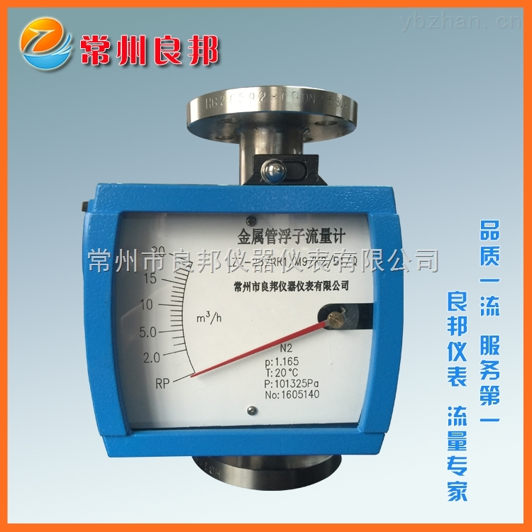 LZZ-25-LZ系列金属管浮子流量计厂家价格/现场指针型 浮子稳定 流量定制