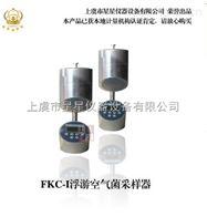 FKC-IFKC-I浮游菌采样器空气检测仪器