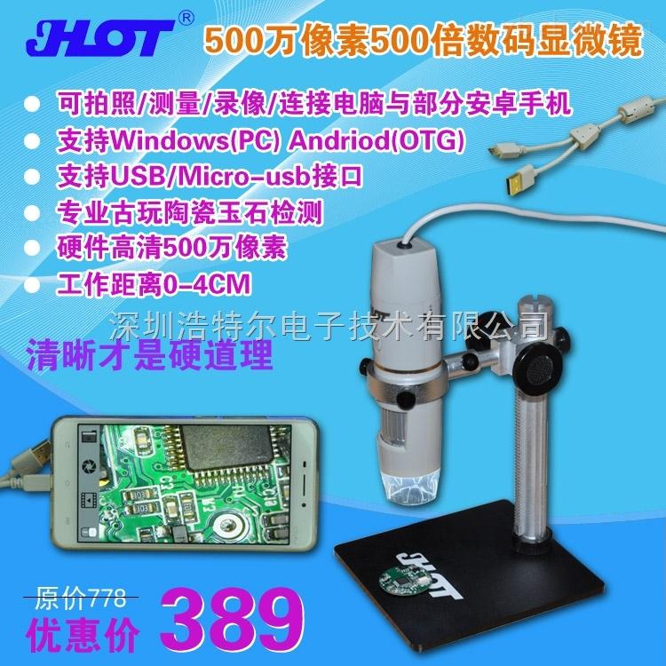 高清500万数码显微镜usb电子放大镜带测量维修手机