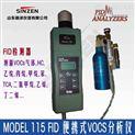 進口美國PID便攜式揮發性有機氣體VOCS分析儀
