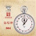 钻石牌机械式秒表504型