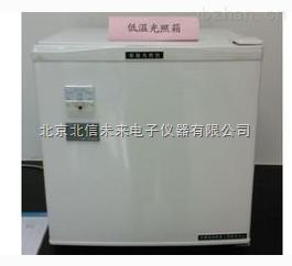 低温药物光照试验仪 温光照仪