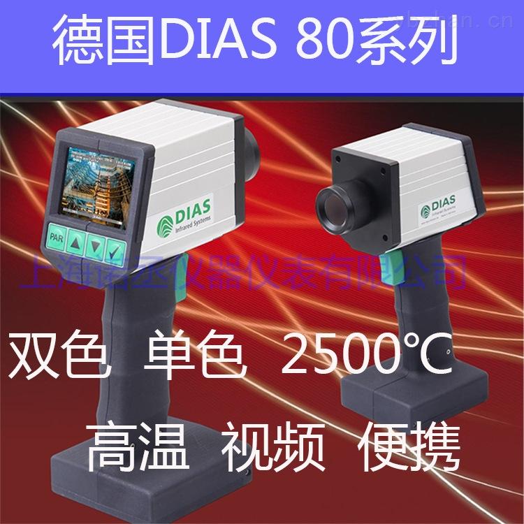 德国DIAS PYROVIEW DG80NV 2000℃ 高温红外测温仪