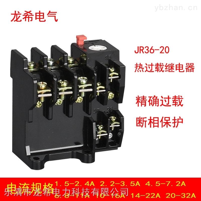 JR36-20热过载继电器热继电器热保护器龙希电气