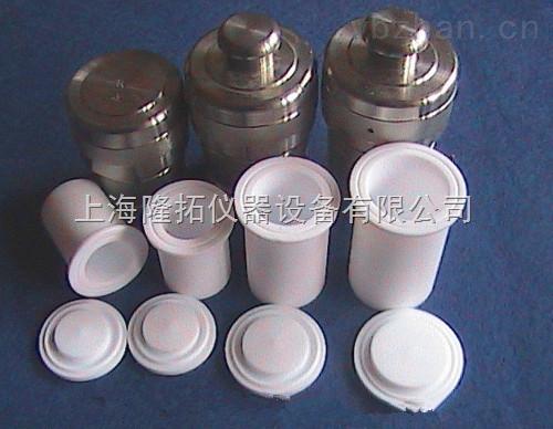 高压消解罐100ml,高压密封罐,反应釜
