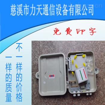 三网合一分纤箱-电信级分纤箱1分8分光器光纤分光箱插片式分路器