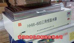 DK-600BS数显三用恒温水箱