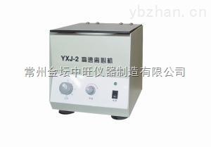 XYJ-2A数显测速高速离心机