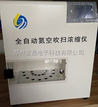 YGC-16B全自动氮空吹扫浓缩仪,全自动水浴氮吹仪