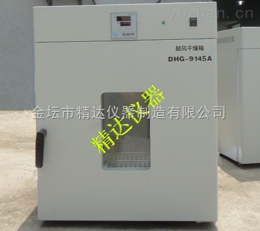 DHG-9145-立式鼓风干燥箱