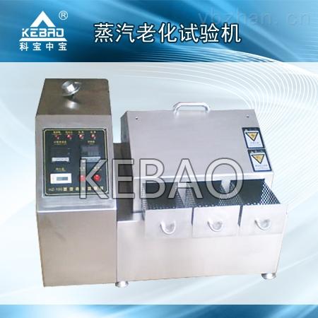科寶大量出產蒸汽老化試驗箱