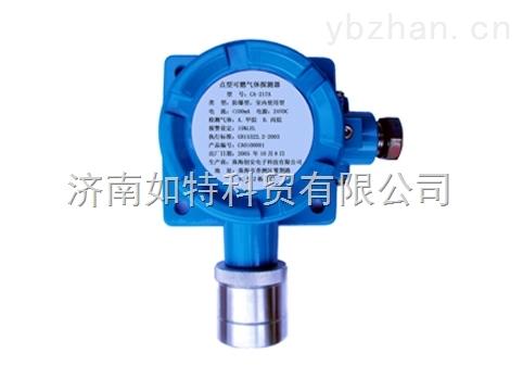天然气气体报警器 浓度超标探测器 带开关量输出