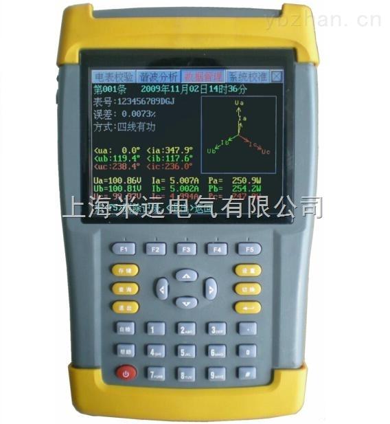 my1201 多功能三相电能表现场校验仪