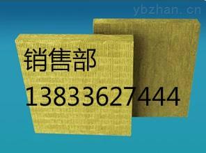 盘锦外墙岩棉板知名产品/岩棉复合板多年的生产经验13833627444