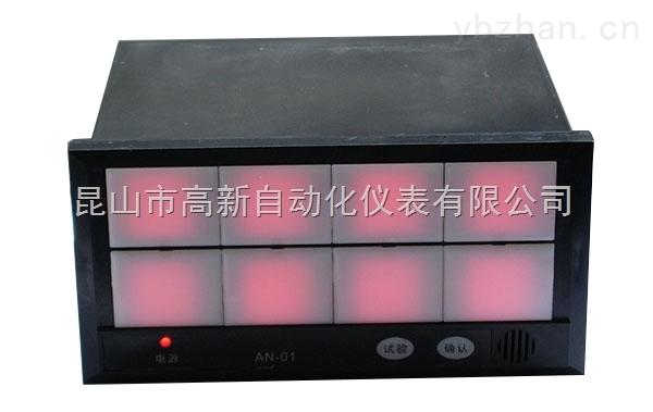 AN-01-系列八回路闪光报警器