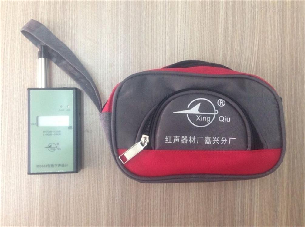 國營紅聲便攜式數字聲級計HS5633數字聲級計分貝計噪音(4380廠)