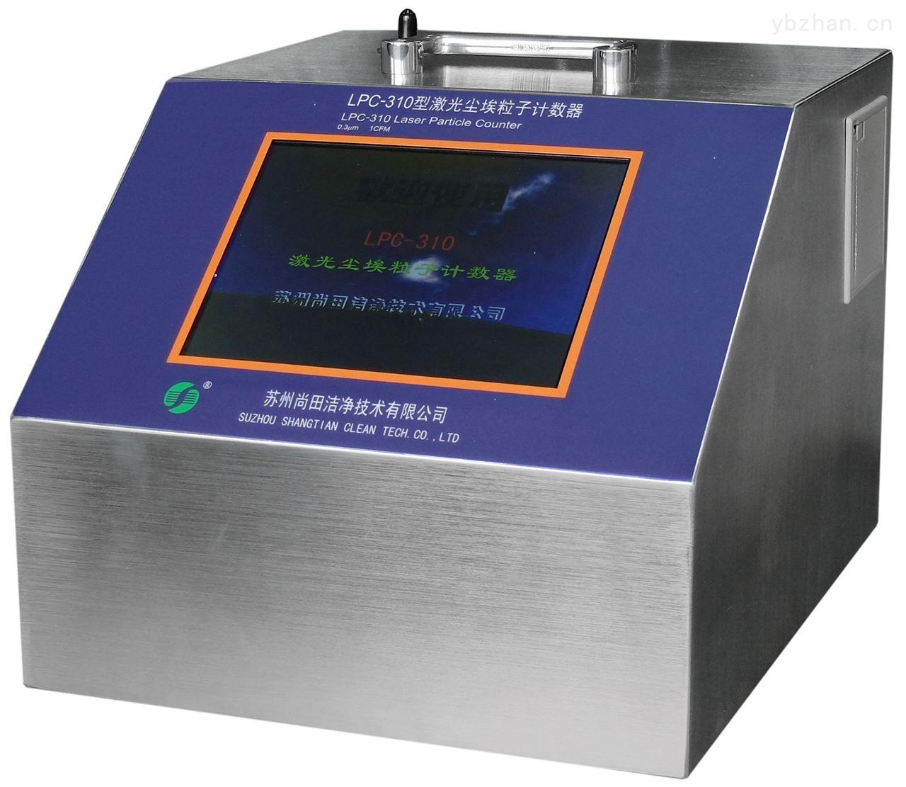 大流量台式激光粒子计数器多少钱