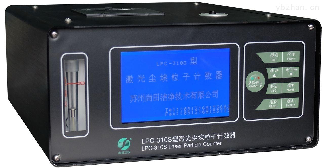 国产便携式台式空气粒子计数器