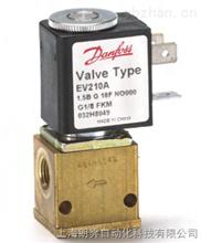 丹佛斯EV210A直动式两位两通紧凑型电磁阀