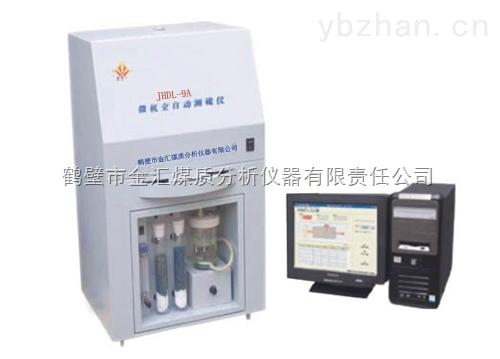 JHDL-9A-微机全自动测硫仪