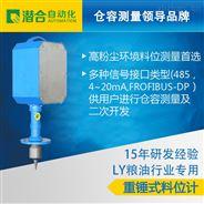 供應糧油加工行業物料測量重錘式料位計