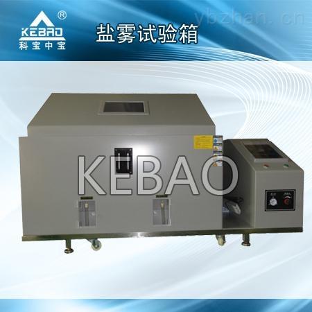 苏州中性盐雾试验箱/Y-160盐雾箱