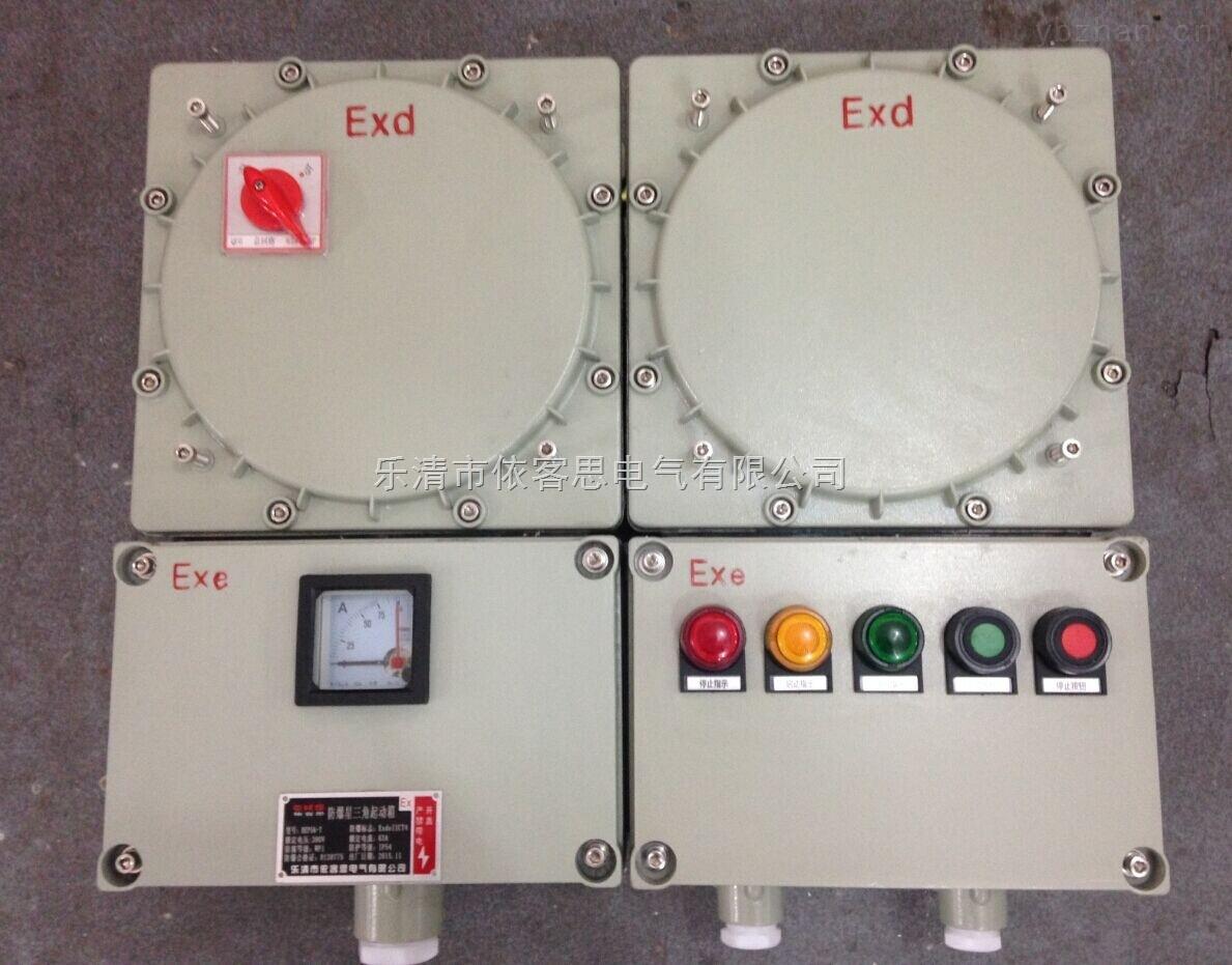 防爆星三角起动箱iic级带电流表启动器63a断路器开关