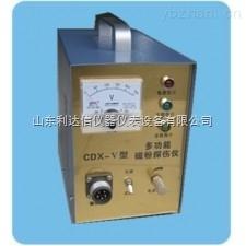 CDX-5(V)-磁粉探傷儀/磁粉探傷儀/探傷儀/磁粉探傷機/便攜式磁粉探傷機