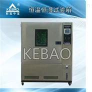 可程式恒温恒湿试验箱/KB-TH-S-800G.Z.D
