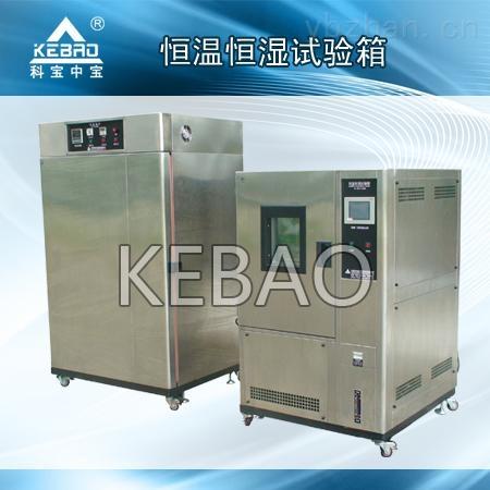 厂家直销深圳可程式恒温恒湿实验箱型号