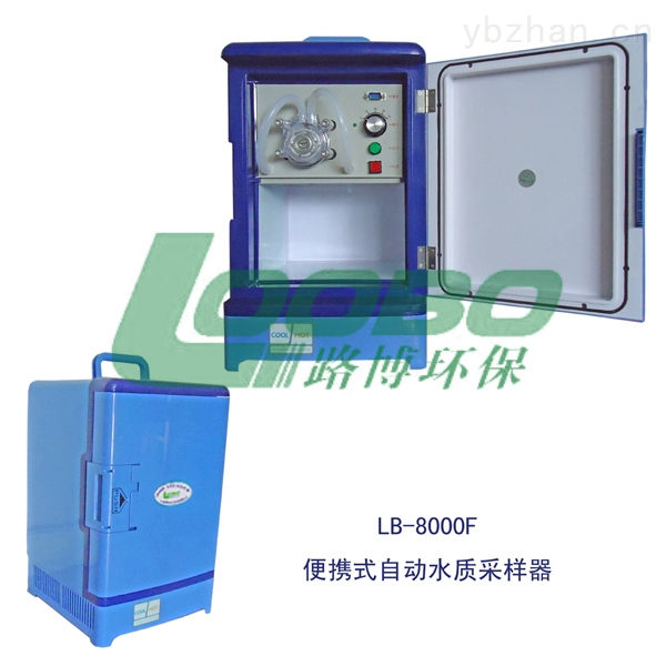 LB-8000F-厂家直销LB-8000F自动水质采样器