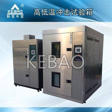 三箱式冷热冲击試驗箱/快速温度转换冲击試驗箱