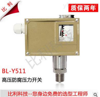 bl-y511-bl-y511 高压防腐压力控制器报价,防爆压力开关厂家:18622271522