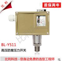 bl-y511 高压防腐压力控制器报价,防爆压力开关厂家:18622271522