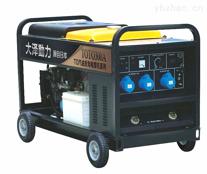 中频永磁式300A发电电焊一体机报价
