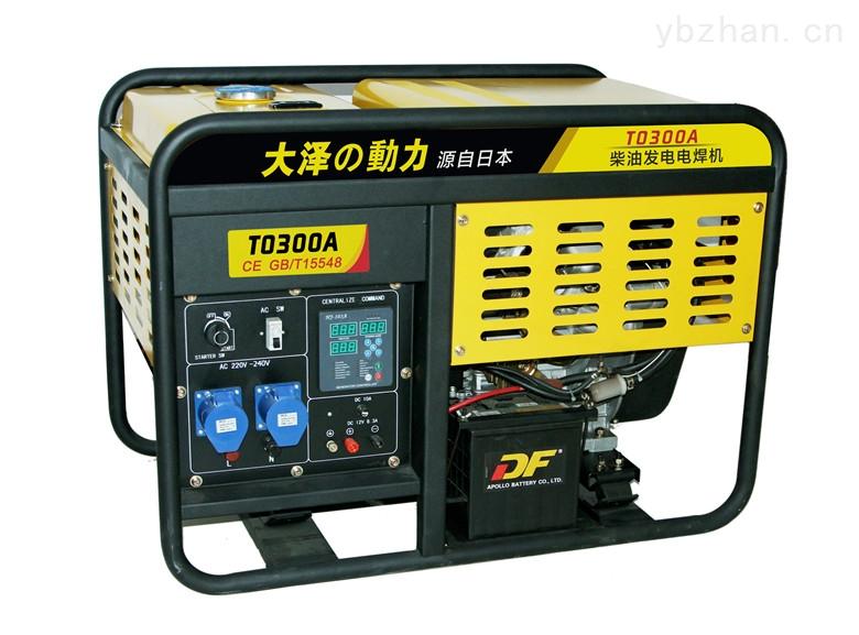 300A柴油发电机带电焊机-开架式发电电焊机
