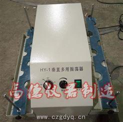HY-1垂直多用摇床 多用振荡器