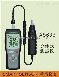 LDX-AS63B-天天特价分体式测振仪