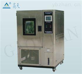 可靠性环境试验箱/高天可靠性环境试验箱